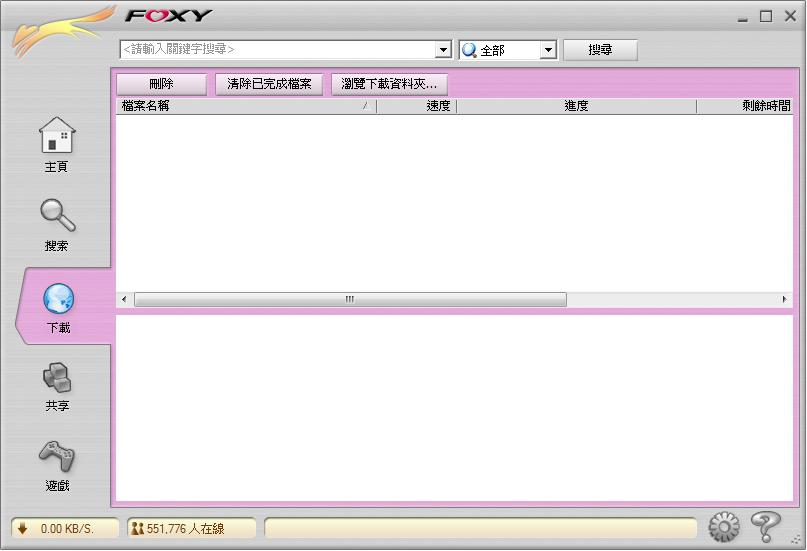 Foxy Portable 免安裝版下載 ( 繁體中文版 )