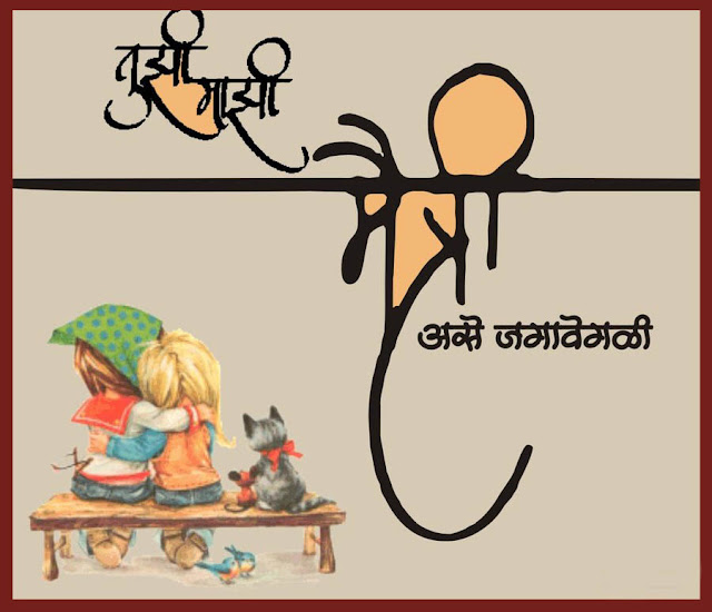 Happy Friendship Day Sms Wishes in Marathi