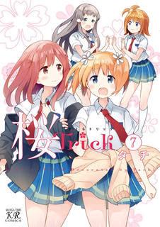 [タチ] 桜Trick 第01-07巻