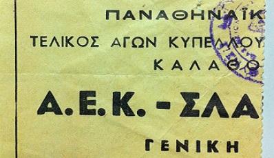 ΤΟ ΧΡΥΣΟ ΤΗΣ ΑΕΚ 1968