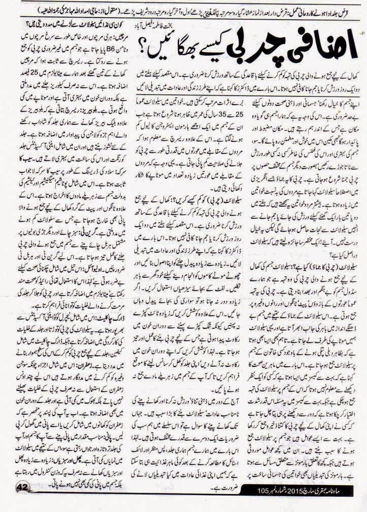 March 2015 Ubqari Magazine