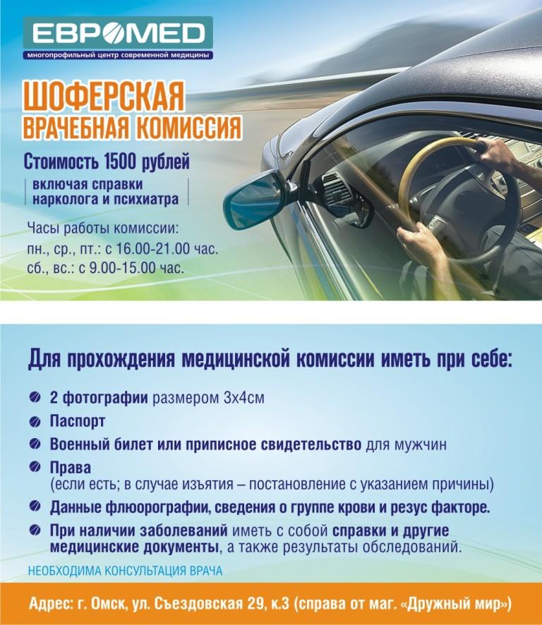 Москва зао поликлиника 209