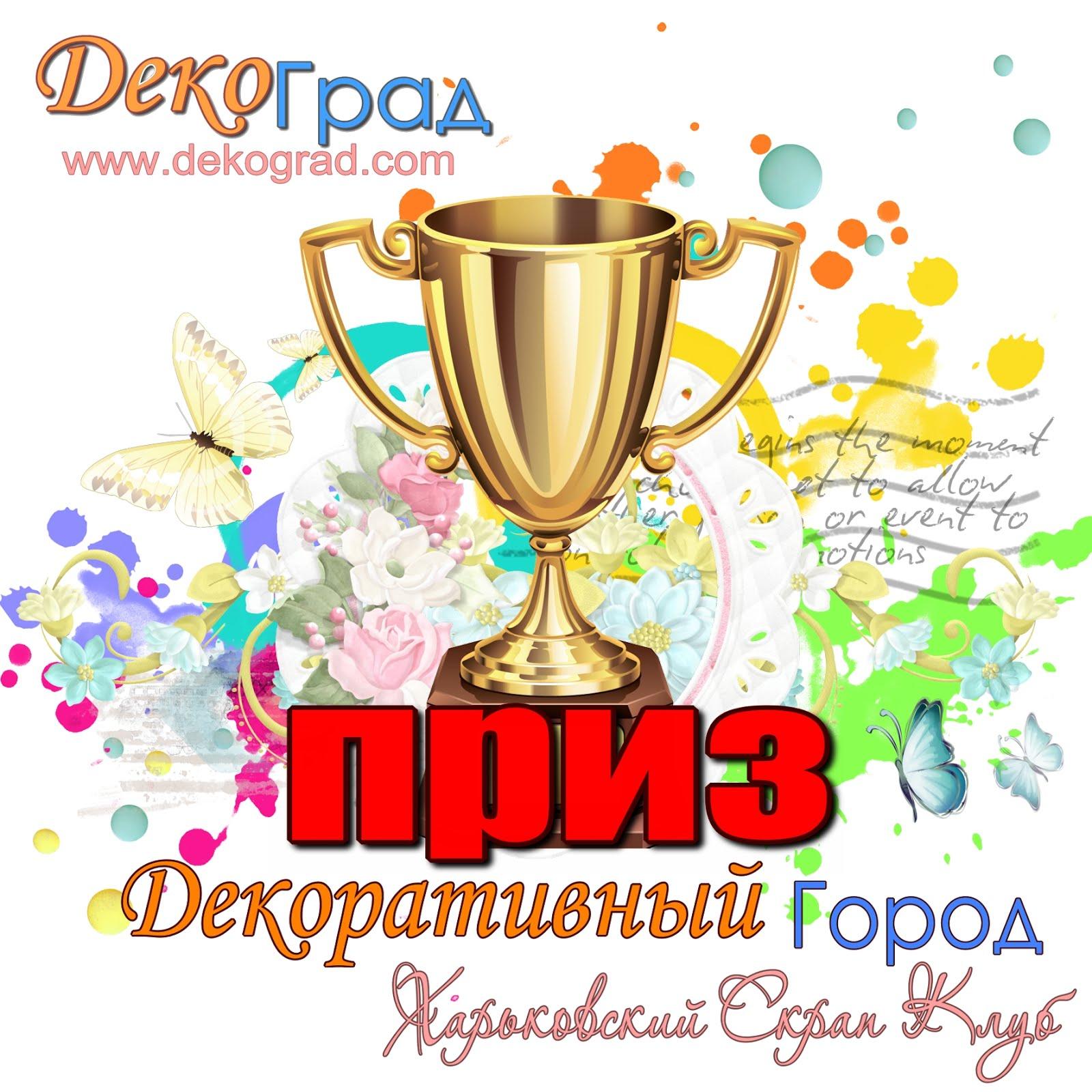 """Победитель СП """"Миксуем"""""""