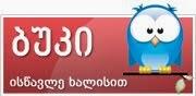 www.buki.ge