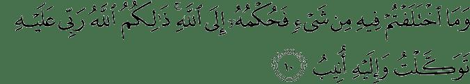 Surat Asy-Syura ayat 10