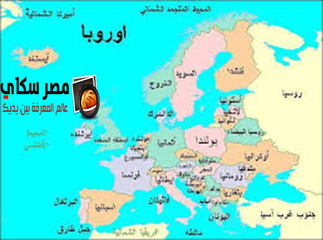 قارة أوروبا وأهم ما يميزها وموقعها الجغرافى