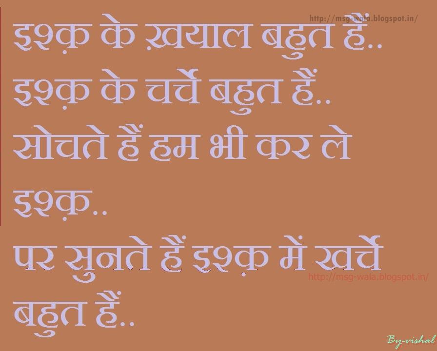 LOVE, Love Quotes, love sms, Dard Bhari Shayari, Friendship sms, Ishq ...