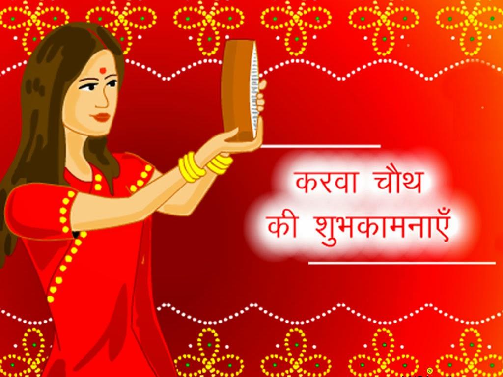 karwa chauth hd wallpaper with hindi quote hd wallpaper