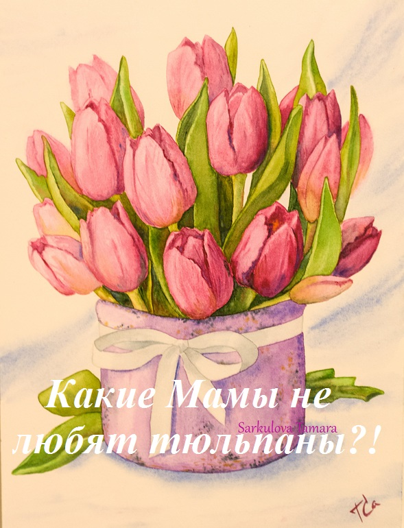 Галерея вышитых тюльпанов