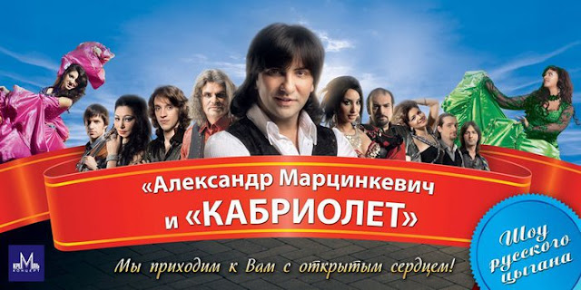 Александр Марцинкевич и группа Кабриолет: история группы и альбом Мелодии любви