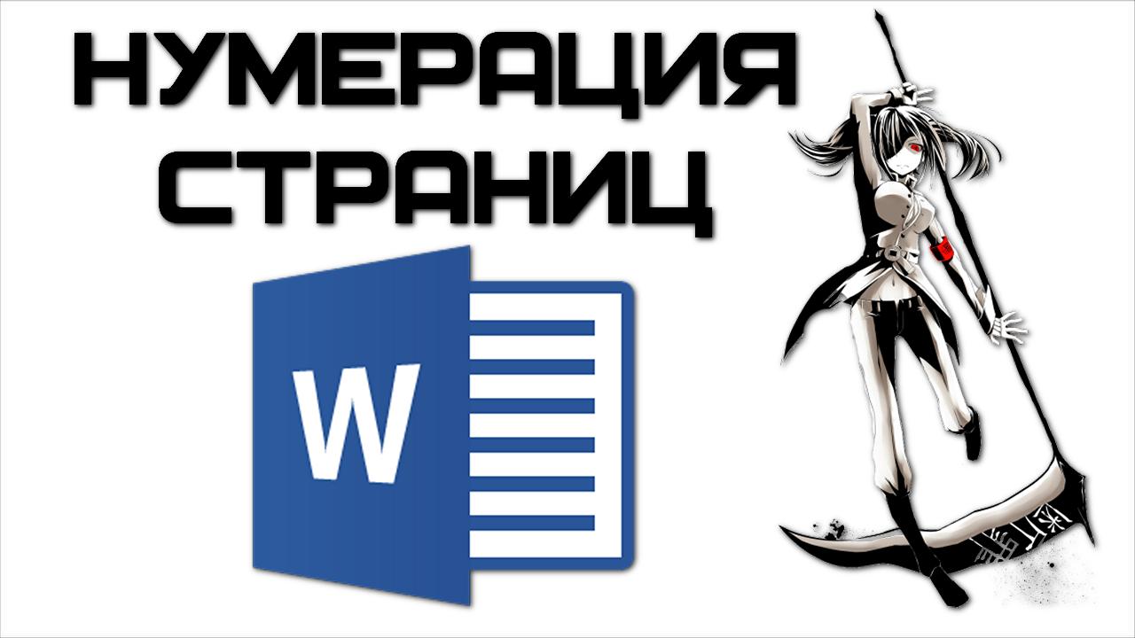 Как в Word пронумеровать страницы документа?