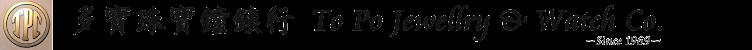 多寶珠寶鐘錶行 - To Po Jewellry & Watch Co.