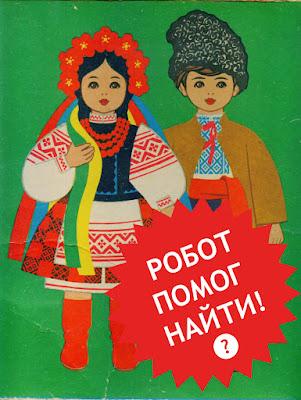 """Бумажные куклы """"Одень куклу"""" костюмы народов республик СССР Советского союза"""