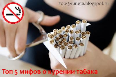 мифы о курении табака