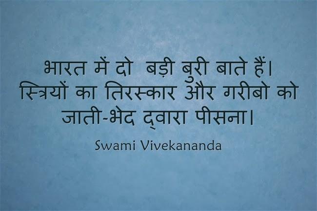 भारत में दो बड़ी बुरी बाते हैं। स्त्रियों का तिरस्कार और गरीबो को जाती-भेद द्वारा पीसना।