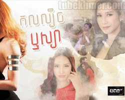 [ Movies ] Kol Lbech Resya  - Thai Drama In Khmer Dubbed - Thai Lakorn - Khmer Movies, Thai - Khmer, Series Movies