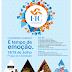 Venha participar do Primeiro Festival de Inverno de Cristalina