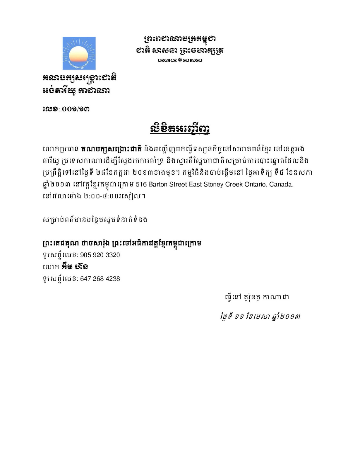 Invitation letter format for media gallery invitation sample and ki media2 ki media meet cnrp president sam rainsy in east stoney cnrpinvitationlettermay52013g stopboris gallery stopboris Images