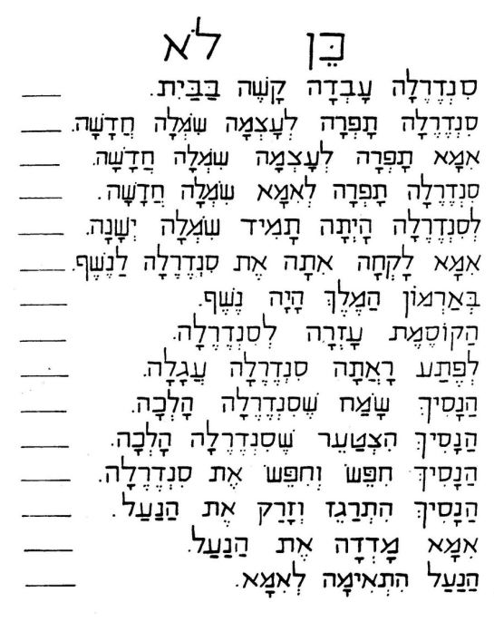 тетрадь ивр образец - фото 9