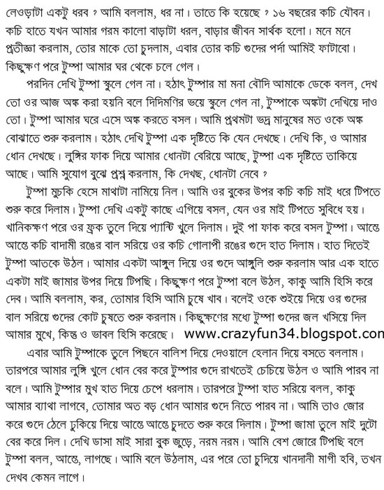 bangla choti golpo story in font by crazyfun34 bangla beautiful