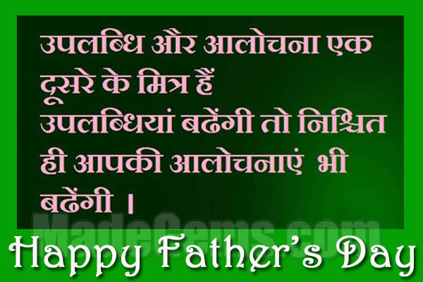 father 39 s day inspiring hindi sms message with photos