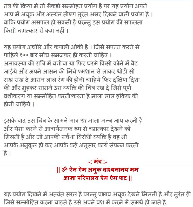 Online Powerful Love Vashikaran Spells Mantra | ?????? ...