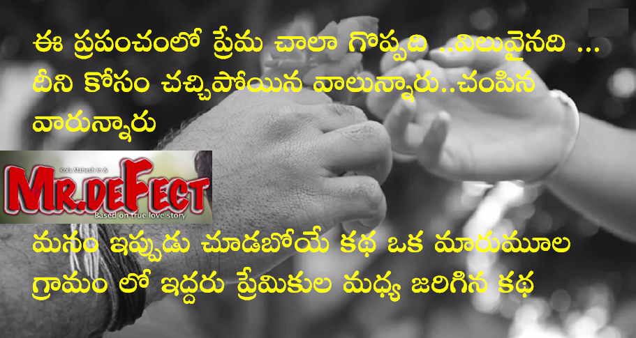 Mr. DEFECT Telugu Short Film By Lavudi Nagender