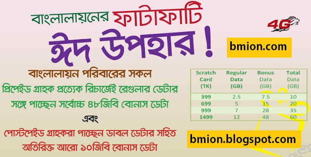 Banglalion-WiMAX-Prepaid-Recharge-399-taka-or-above-ENJOY-Upto-48GB-Eid-BONUS-Gift-Postpaid-10GB-Bonus
