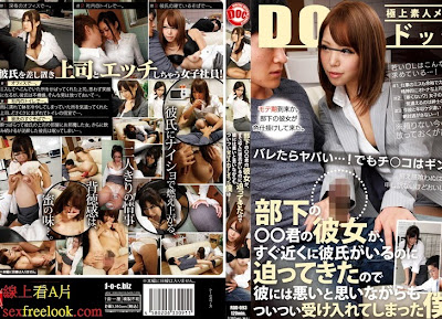 日本職場潛規則就是要和部下女朋友相幹