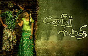 Theneer Viduthi Official Video Songs