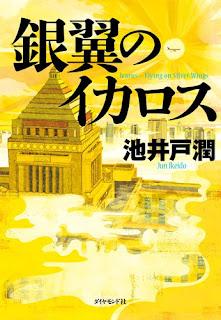 [池井戸潤] 半沢直樹シリーズ 第01-04巻