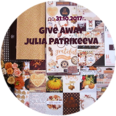 Giveaway at Julia's