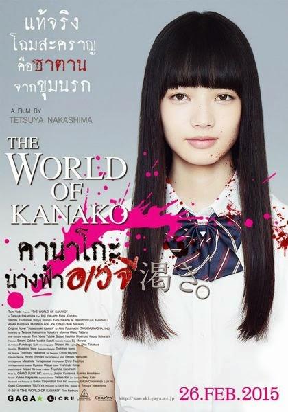The World of Kanako / Kawaki (2014)