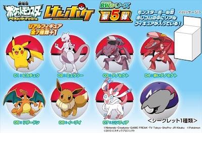 Pokemon Figure Keshipoke BW5 Ensky