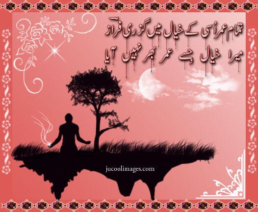 Urdu Hindi Poetry, Iqbal, Ghalib, Faraz: Sad Love Poetry........