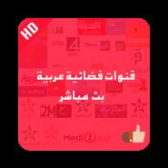 يبث القنوات العربية بجودة HD