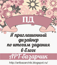 Я ПД в блоге Арт-Базарчик