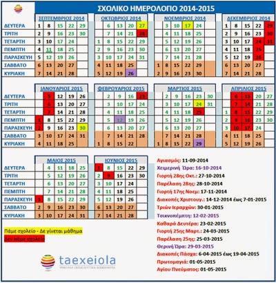 Σχολικο Ημερολογιο 2014 2015