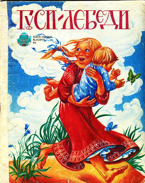 Гуси-лебеди Егорова Кгоров Красноярское книжное издательство 1983 СССР светская старая из детства