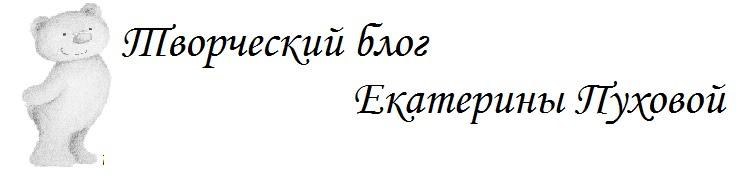 Блог Екатерины Пуховой