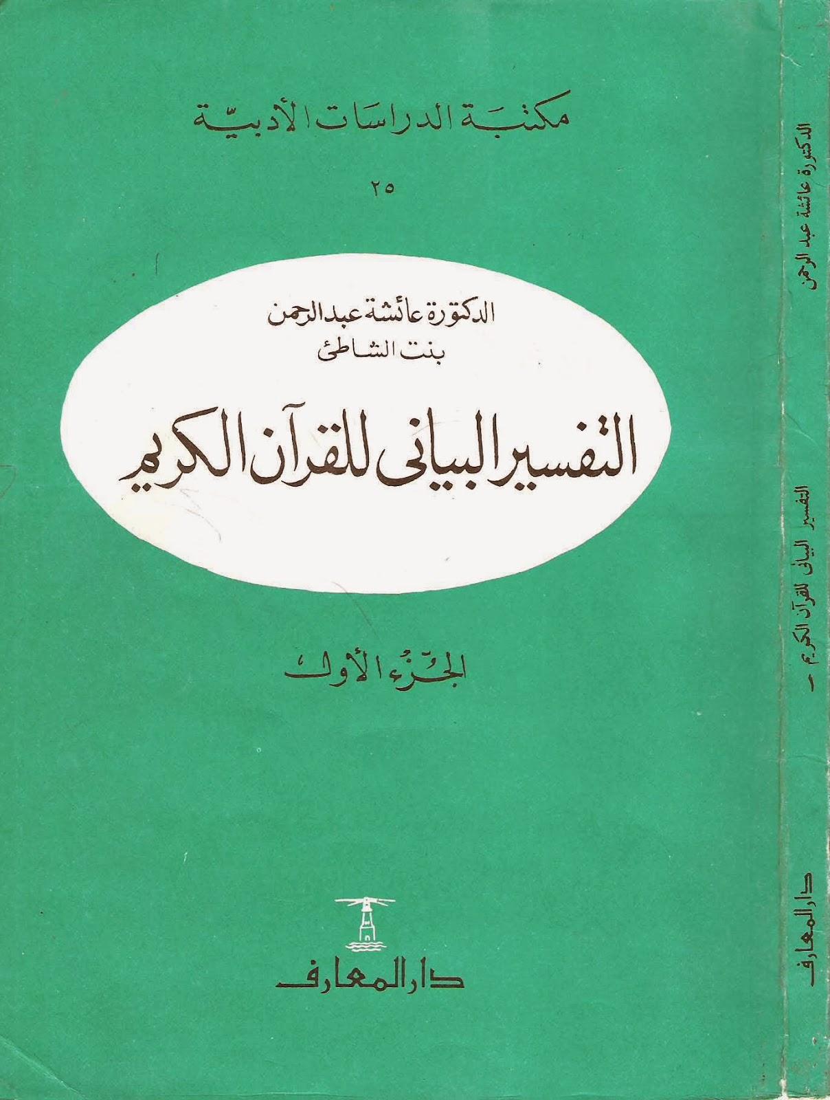 التفسير البياني للقرآن الكريم - عائشة بنت الشاطئ