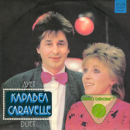 Дует Каравел - Caravelle Duet