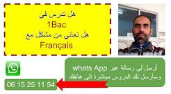 خاص تلاميذ 1Bac بالمغرب