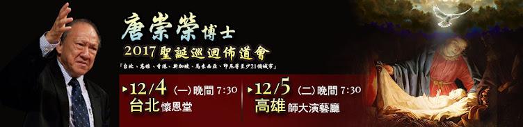 2017唐崇榮牧師聖誕巡迴佈道會