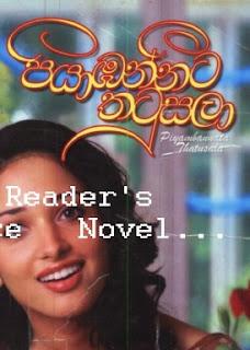 piyabannata thatu sala sinhala novel