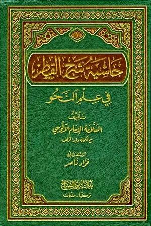 حاشية شرح القطر في علم النحو - محمود الآلوسي