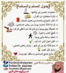 جدول المسلم والمسلمة