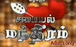 samayal manthiram Samayal Mandhiram – Adult`s Only Captain TV 15 12 2012