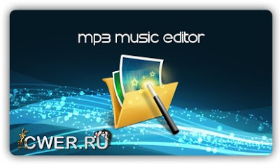 MP3 MUSIC EDITOR 7.0.1 FULL SERIAL