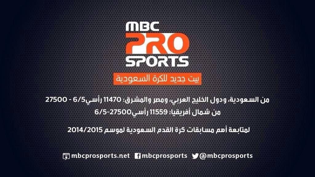 قناة mbc pro sport